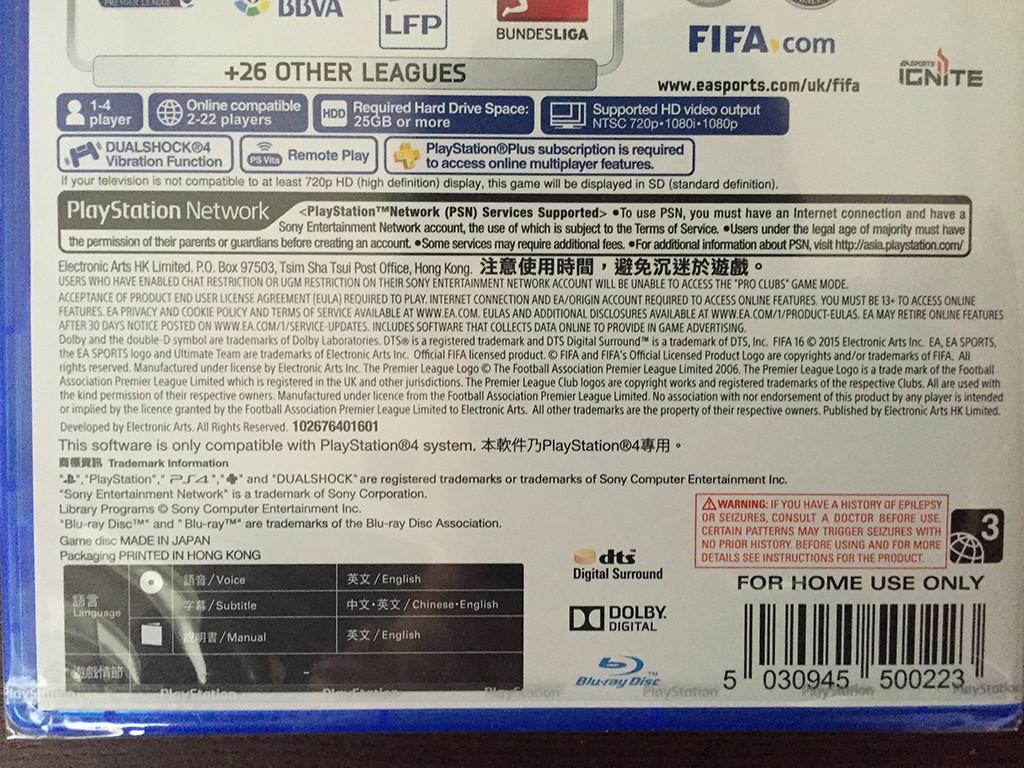 FIFA16アジア版のパッケージ(裏面)