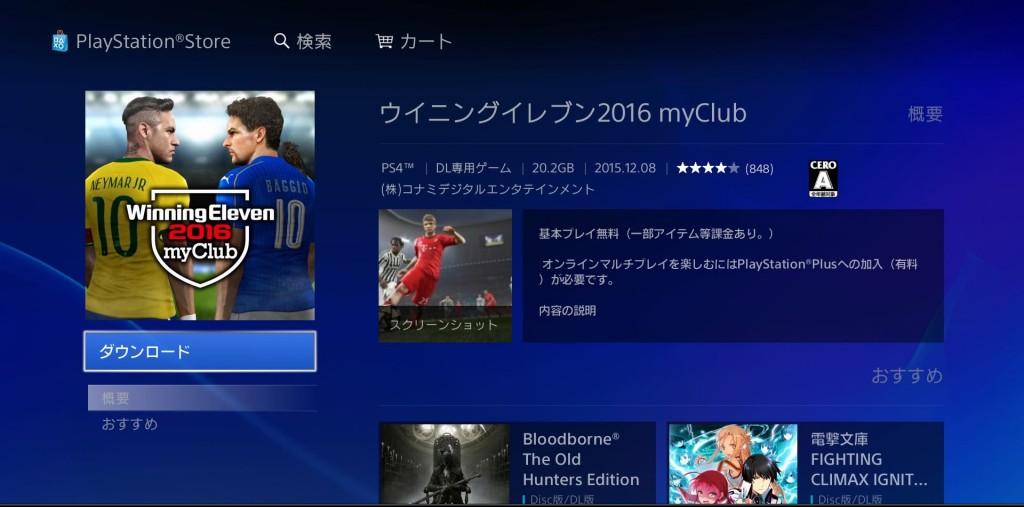 ウイイレ2016myClubのダウンロード画面