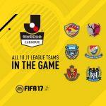 FIFA17にJリーグの収録が決定!Jのクラブであんなことやこんなことができるかも!?