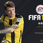 FIFA17の体験版がついに公開!気になる実況やグラフィックなど感想をまとめてみた